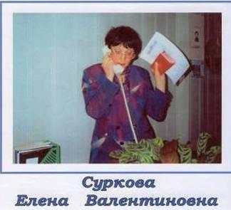 А.В. Суркова